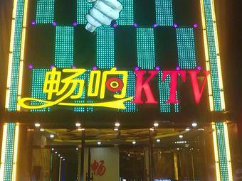 暢響KTV