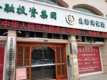 北部湾财产保险股份有限公司(南宁市兴宁支公司)