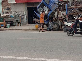 大李子汽车修理