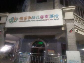 恒吉利幼儿教育基地
