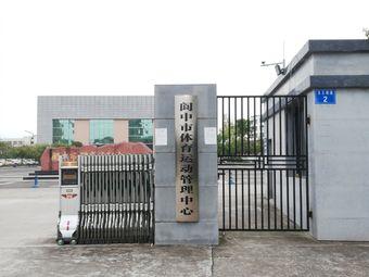 阆中市体育运动管理中心