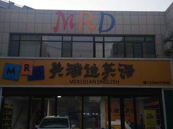 美瑞迪英语