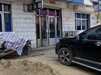丽鑫骨头馆