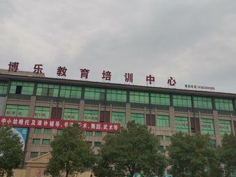 博乐教育培训中心
