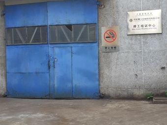 中信重工焊接培训站