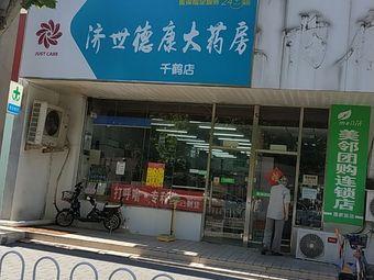济世德康大药房(千鹤店)