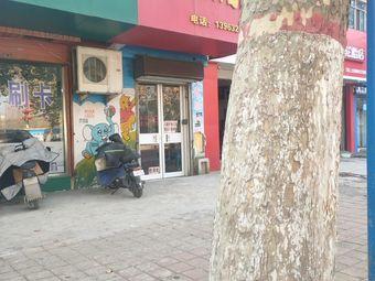 阳光幼儿园(华山路店)