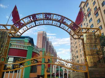 弘博国际幼儿园