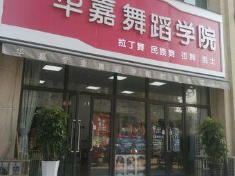 华嘉舞蹈学院