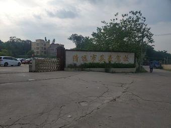 清远市英豪驾校
