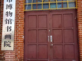 富锦市博物馆书画院