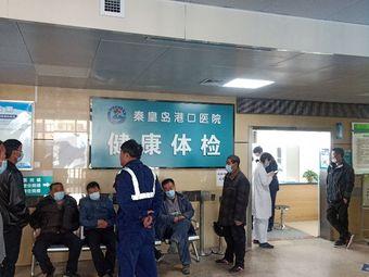 秦皇岛港口医院体检中心