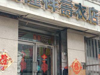 瑞窿祥壽衣店
