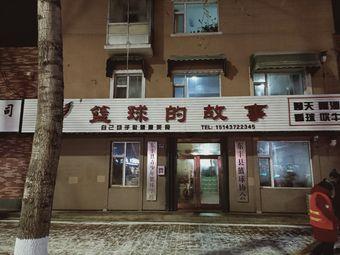 东丰县青少年篮球学校
