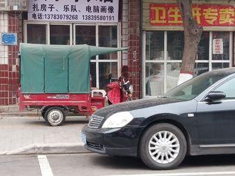 安乐寿衣店