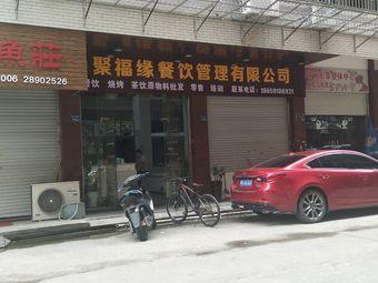 聚福缘餐饮管理有限公司