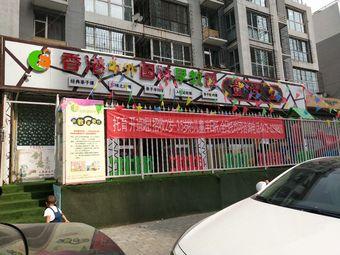 香港中外国际早教园