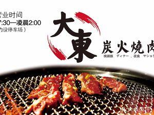 大东炭火烧肉