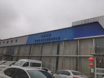 伊思坦纳新疆振华汽车销售有限公司