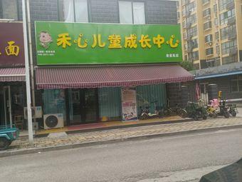 禾心儿童成长中心(奎星苑店)