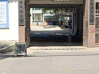 天门广播电视大学