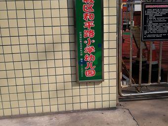 潍城区和平路小学幼儿园