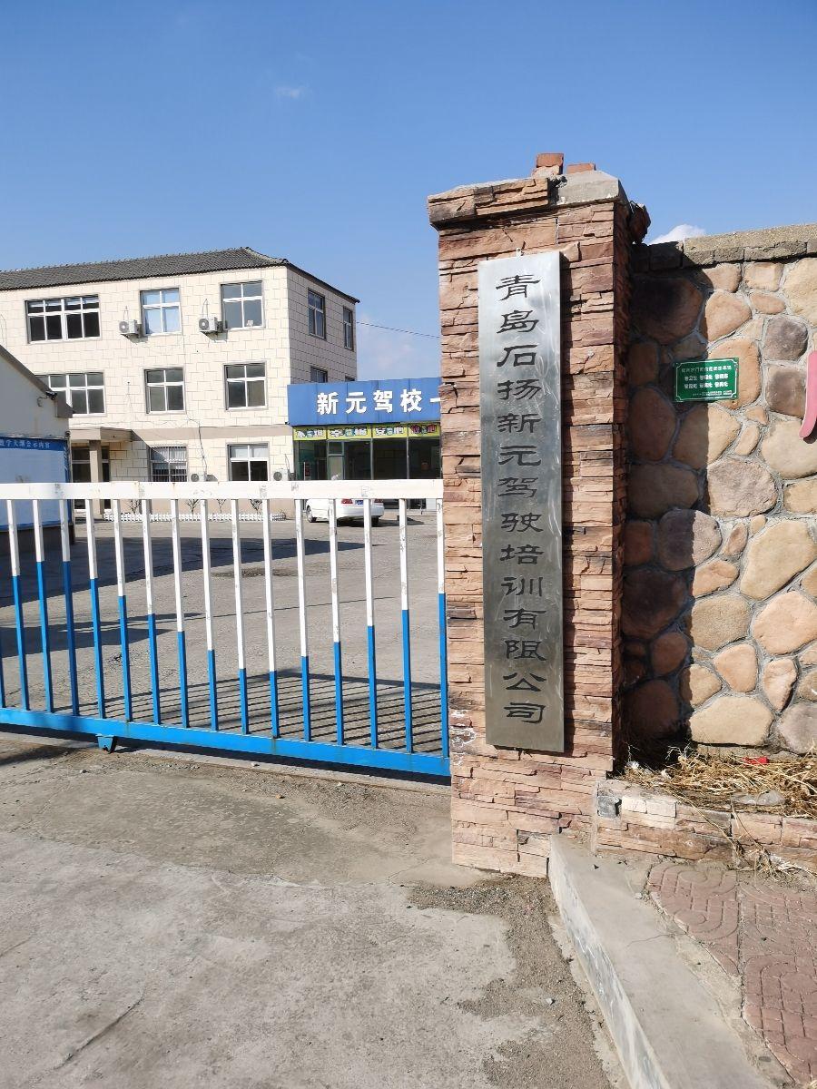 青岛石扬新元驾驶培训有限公司