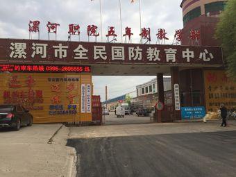 漯河市全民国防教育中心