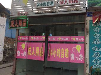 无人售货店(新华路店)