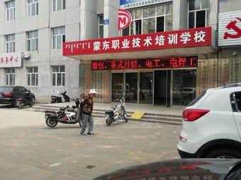 蒙东职业技术培训学校