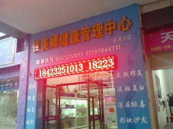 佳美娜健康管理中心(巫溪分店)