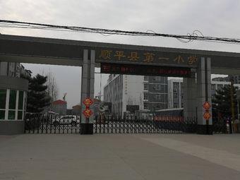 顺平县第一小学