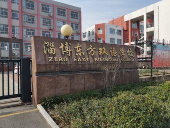淄博东方双语学校(人民东路店)