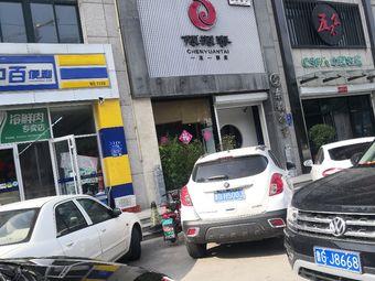 东韵茶学堂