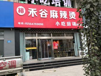 禾谷小吃培训(济宁店)