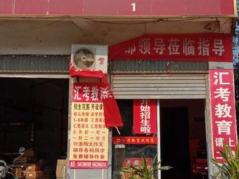 汇考教育魏县校区
