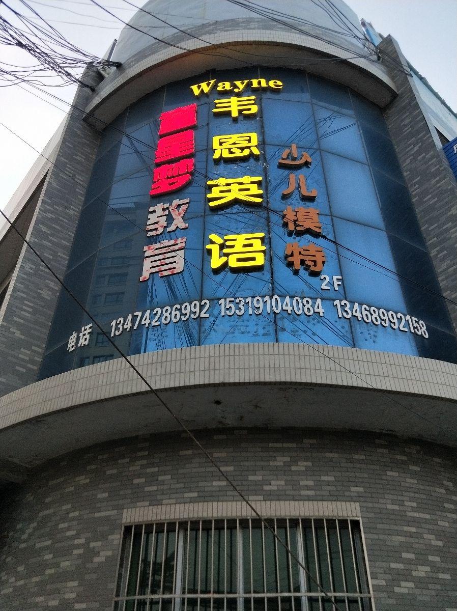 童星梦工厂艺术培训中心