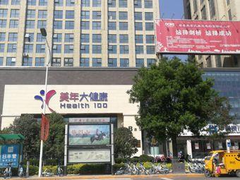 美年大健康体检中心(湖滨分院)