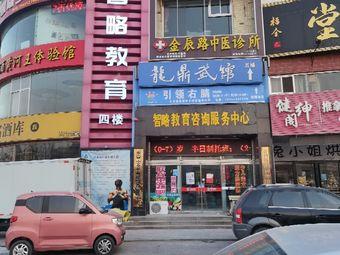 东营市泰拳全民健身训练中心