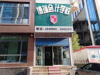 博瑞会计学校(茂华分校)