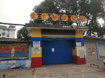 金太阳幼儿园