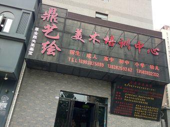 鼎艺绘美术培训中心