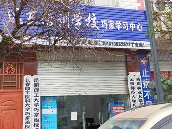 远东培训学校