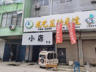 龙艺蓝跆拳道