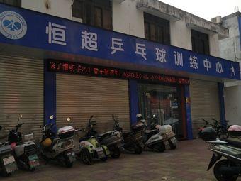 恒超乒乓球训练中心