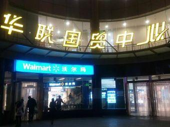 华联国贸中心