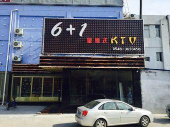 6+1量贩式KTV