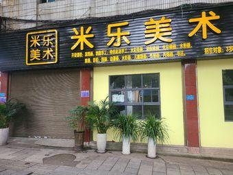 米乐美术培训中心