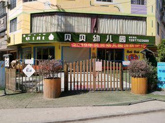 贝贝幼儿园