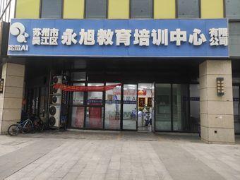 永旭教育培训中心